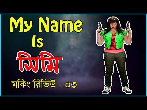 Mocking review Ep-03 || My Name is Simi || Deshi MockinG