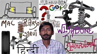 [HINDI] WISHBONE TYPE & MAC PHERSON STRUT TYPE SUSPENSION SYSTEM| INDEPENDENT SUSPENSION SYS & TYPES