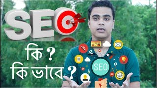 What is SEO ?   Search Engine Optimizition   YouTube Video SEO