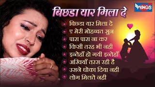 बिछड़ा यार मिला दे - Best Hindi Sad Songs Collection Jukebox (Non Stop) - Bichda Yaar Milade