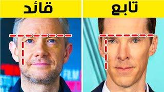 7 علامات بوجهك تدل على شخصيتك