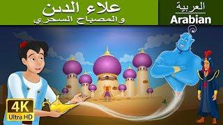 علاء الدين والمصباح السحري | قصص اطفال | قصص عربية | قصص اطفال قبل النوم | حكايات عربية