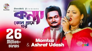 Momtaz - Konna Kon Geram Ghor | Bondhu Amar Paner Dokandar | Soundtek