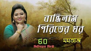 Momtaz Hit  Song Bandhilam Piriter ghor  Film Name Molla Barir Bow