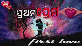 Prathama Prema - Romantic Odia Love Story By Suresh Panda