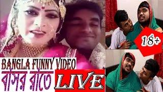 বাসর রাতে Live (18+) | Facebook Bangla Funny Live Video | Bangla Fun by Friend Circle