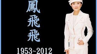 鳳飛飛 1953~2012