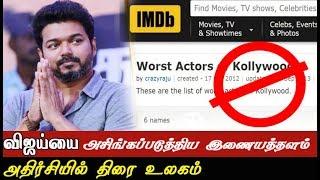 விஜய்யை அசிங்கப்படுத்திய முன்னணி இணையத்தளம்   Kollywood Worst Actor    Thalapathy 62   Vijay