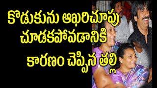 Raviteja Reasons To Aviod Bharath Raju ll కారణం చెప్పిన రవితేజ తల్లి