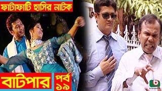 Fatafati Hasir Natok | Batpar EP - 19 | AKM Hasan, Bonna Mirza, Fozlur Rahman Babu, Monira Mithu