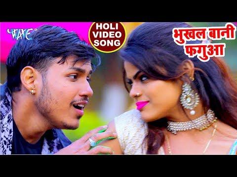 (2018) का सबसे हिट होली VIDEO SONG - भुख़ल बानी फगुआ - Holi Jindabad - Raja - Bhojpuri Holi Songs