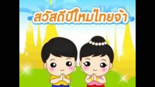 Sawasdee PeeMai Thai