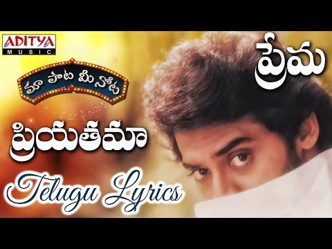 Priyathama Full Song With Telugu s