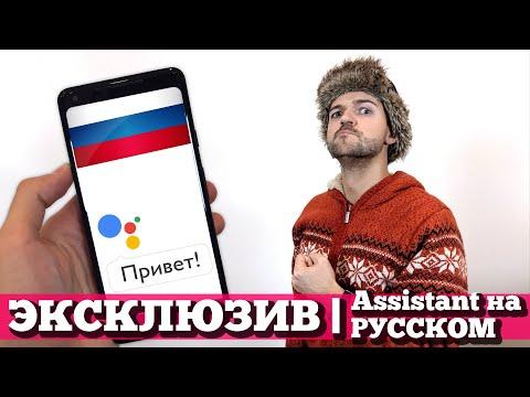 Xxx Mp4 Google Assistant на РУССКОМ Обзор Beta ЭКСКЛЮЗИВ 3gp Sex
