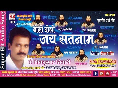 Xxx Mp4 शिव कुमार तिवारी पंथी गीत बोलो बोलो जय सतनाम Chhattisgarhi Satnam Bhajan Cg Song Panthi Geet 3gp Sex