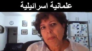 علمانية اسرائيلية من أصول مصرية