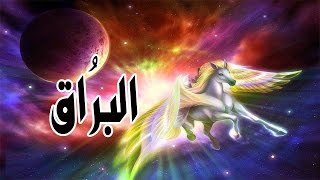 براق النبى محمد صلى الله عليه وسلم || ما هو البُراق وشكله وسرعة