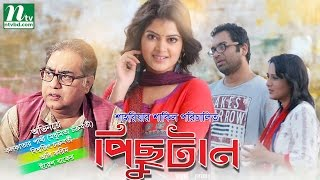 Bangla Telefilm:  Pichutan | Pakhi (Modhumita) Aupee Karim, Iresh Zaker| Directed By Shahriar Shakil