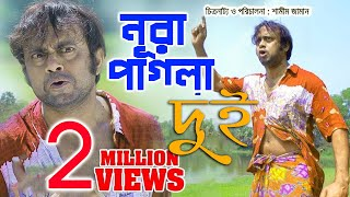 Nura Pagla 2 ( নূরা পাগলা ২ )  | Shamim Zaman , Aa Kho Mo Hasan | Exclusive Bangla Natok 2018
