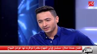 """الفنان حمادة هلال يشكر كل فريق عمل مسلسل """" ولى العهد """" على الهواء فى يحدث فى مصر"""