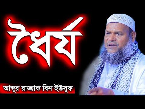 Xxx Mp4 Bangla Waz Dorjo By Shaikh Abdur Razzak Bin Yousuf Free Bangla Waz Bangla Mahfil 3gp Sex