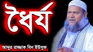 Bangla Waz Dorjo Dharon Kora by Abdur Razzak bin Yousuf - New Waz