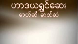 ျမန္မာ ဟာသမ်ား Myanmar Comedy Movie ဓါတ္ဆီ ဓါတ္ဆံ