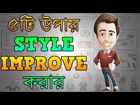 Xxx Mp4 ৫টি উপায় নিজের Dressing Sense Improve করার Motivational Video In BANGLA 3gp Sex
