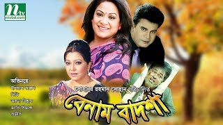 Bangla Movie: Benam Badsha,  Ilias Kanchan, Diti, Aruna Biswas