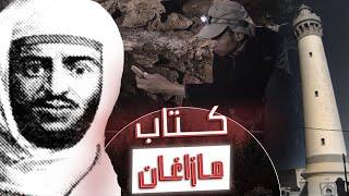 AmouddouTV138 Le livre de Mazagan كتاب مازاغان