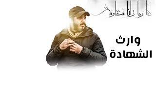 وارث الشهادة  I الرادود الحسيني احمد الساعدي 2018