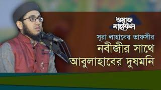 Bangla Waz Mufti Rafi Bin Monir 2017 সূরা লাহাবের তাফসীর। নবীজীর সাথে আবু লাহাবের দুষমনি।
