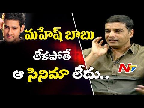 Dil Raju about Mahesh Babu, NTR & Prabhas: Dil Raju    Point Blank    NTV