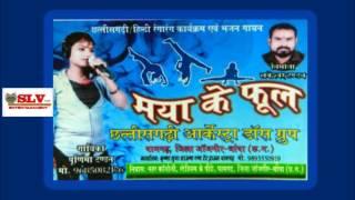 cg song mp3 | MAI TO MAHUWA KE FUL | Purnima Tandan