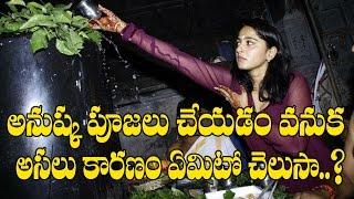Is this the Reason Behind for Anushka Prayers? | Tollywood News | Telugu Movie News | Anushka Videos