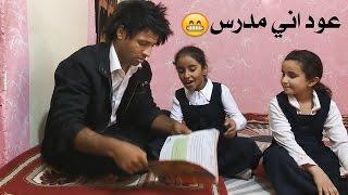 تحشيش مدرس خصوصي _ صارت بي جلطة _  هلاا بـ طالبات المستقبل _تحشيش عراقي | مصطفى ستار