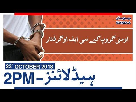 Samaa Headlines - 2PM - 23 October 2018