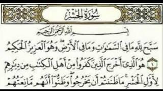 سورة الحشر للقارئ ماهر المعيقلي