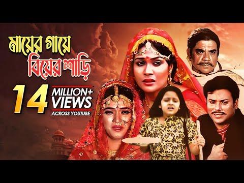 Xxx Mp4 Mayer Gaye Biyer Sharee মায়ের গায়ে বিয়ের শাড়ি Bangla Movie Rokon Ahmed Sharif Dighi Shimla 3gp Sex