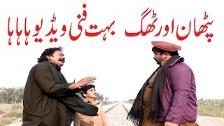 Manzor kirlo Pathan our Tagg very funny By You TV