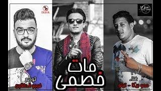 مهرجان مات خصمي - القمة شعبي  والفي اي بي | Mahragan Mat 5asmy - ElQma VIP