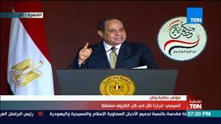 السيسي: محدش هيقدر أبداً يضغط علينا ولا يخلينا ناخد قرار لا يليق بمكانة مصر