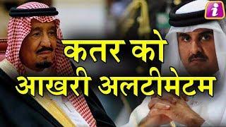 Saudi का Qatar को शर्त मानने का 48 घंटे का अल्टीमेटम, उसके बाद होगा सबसे बड़ा फैसला