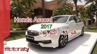 Honda Accord 2017 هوندا اكورد