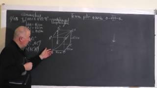 1/2 Lectia 1331 Distanta de la un punct la plan Teorema celor 3 perpendiculare Cub - Clasa 8