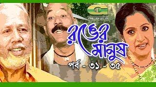 Ronger Manus  | Epi 31- 35 | ft A T M  Shamsuzzaman, Salauddin Lavlu, Fazlur Rahman Babu