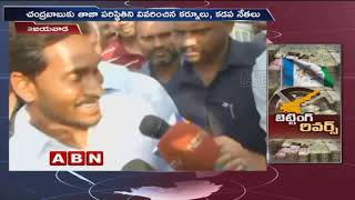 AP CM Chandrababu Letter to EC Changes YCP Leaders Fate Over Win in 2019 Elections | ABN Telugu