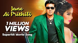 Jane Ai Prithibi   Amader Shontan   Bangla Movie Song   Manna   Neha   Asif Akbar