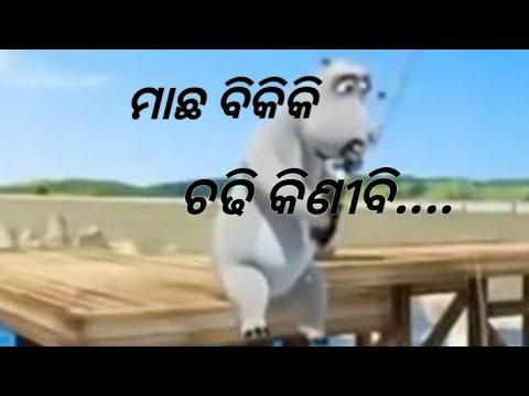 Xxx Mp4 Odia Cartoon Funny Comedy Video By Tinna Music 3gp Sex