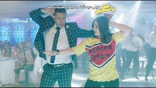 """اغنية  شيكولاتة /-  بوسى """" محمود الليثى  /- فيلم امان يا صاحبى /- فيلم عيد الاضحى 2017"""